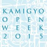上京オープンウィーク