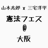 憲法フェス@大阪