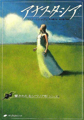 アナスタシア(響きわたるシベリア杉シリーズ1)を読んでみました