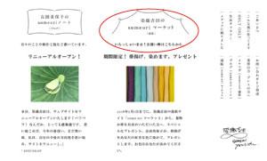 染織吉田:オンラインショップ