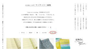 染織吉田商品直販ページ一覧
