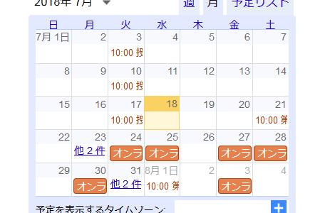 洋裁教室コモノカレンダー
