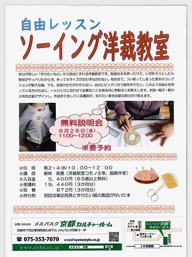 メルパルク京都カルチャールーム洋裁教室