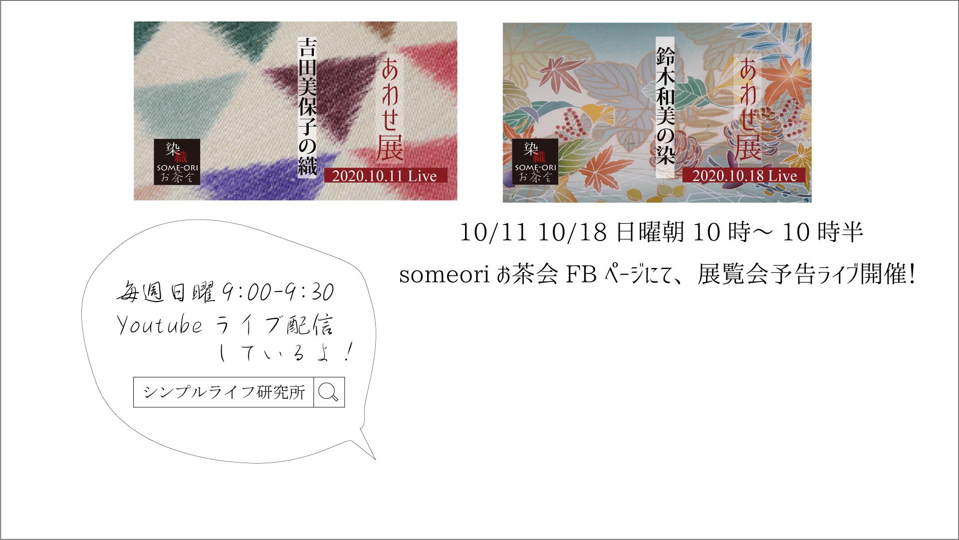 someoriお茶会ライブ2020