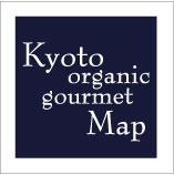 京都オーガニックグルメマップkyoto_organic_gourmet_map