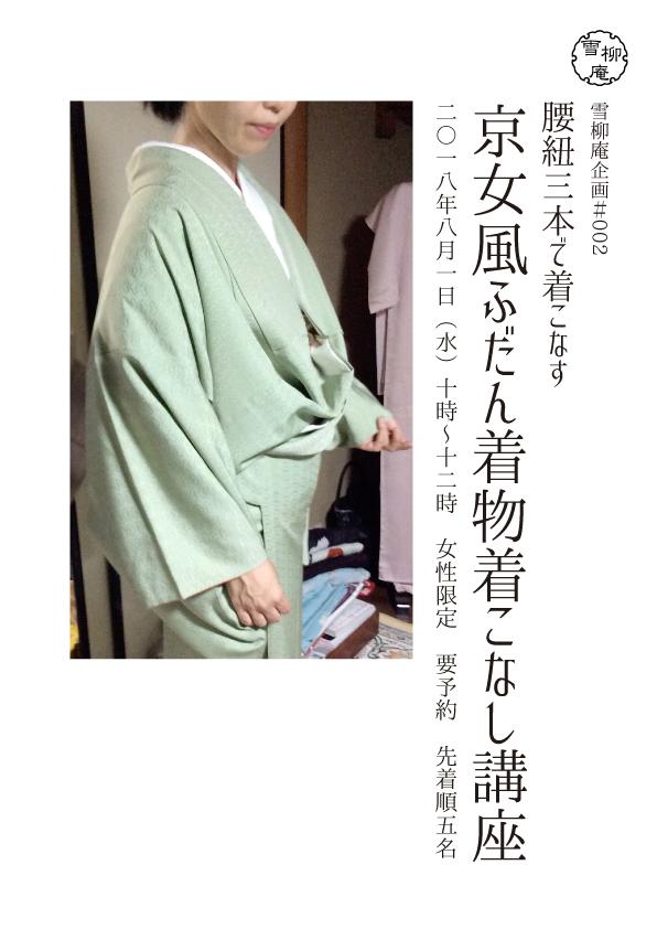 京女風ふだん着物着こなし講座Ⅱ