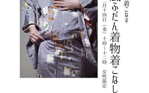 京女風ふだん着物着こなし講座6
