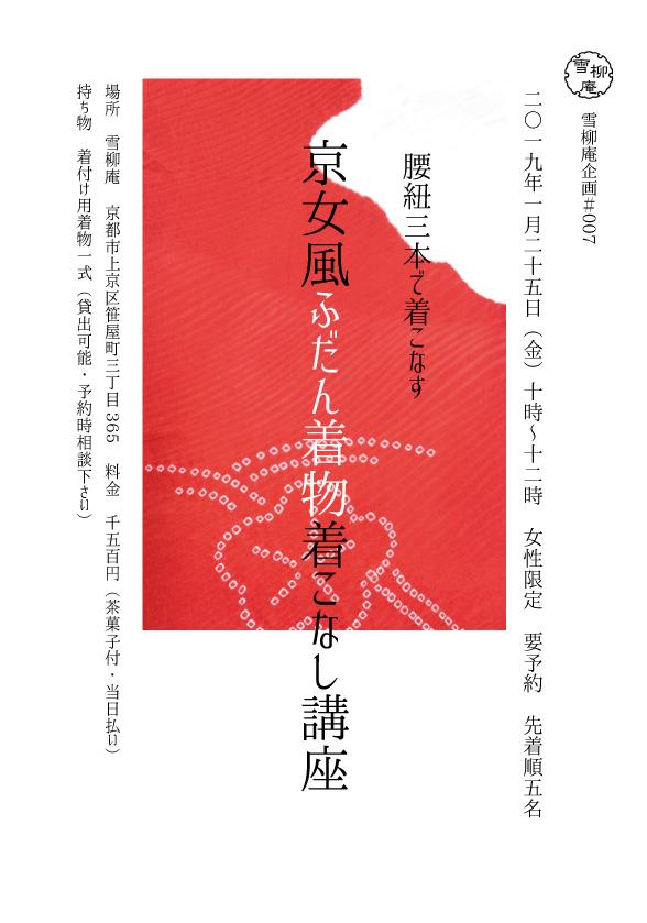 京女風ふだんきもの着こなし講座7