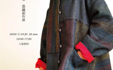 善林ひろみ裂織創作服展2020