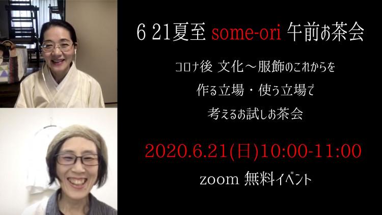 someoriお茶会001