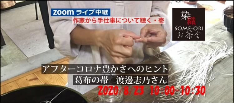 作家から手仕事についてきく・FBライブzoomお茶会中継(渡邊志乃さん)