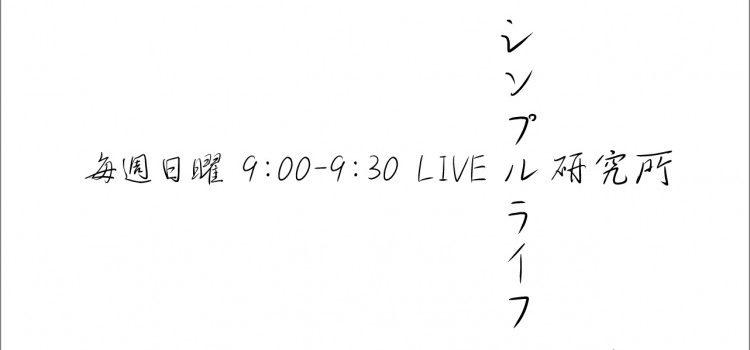 シンプルライフ研究所Live